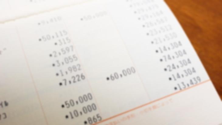 私「あれ?おかしくない?」役員ママ「ホントだ…6月からの入金になってる」あるママが管理していた保護者会の積立通帳記録を銀行で確認したら…
