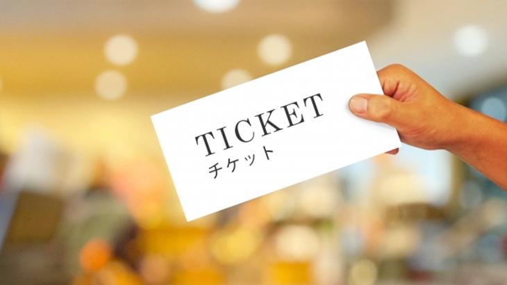 私「ここ私たちの席なんですけど…」女性「もうすぐ開演するのに今更譲れない」→案内スタッフにチケットを確認してもらおうとしたら…