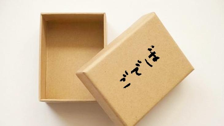バレンタインの時、安い箱に手作りチョコを詰め「ごでば」と書いて旦那にプレゼントしたんだけど、そのお返しが…